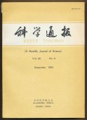 Kexue Tongbao. Vol. 28., No. 9. September 1983