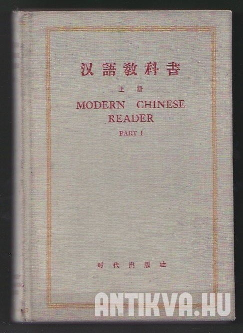 Modern Chinese Reader. Part I. Complited by the chinese language special class for foreign students in Peking University.