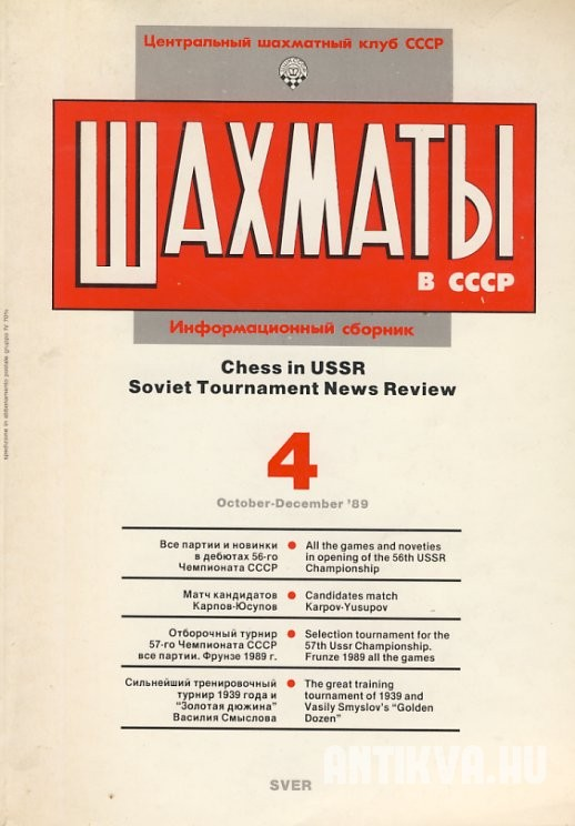 Sahmaty v SZSZSZR. Chess in USSR. Informacionnij szbornik. Soviet Tournament New Review 1989 october-december