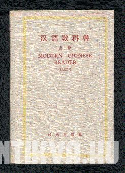 Modern Chinese Reader. Part I-II. Complited by the chinese language special class for foreign students in Peking University.