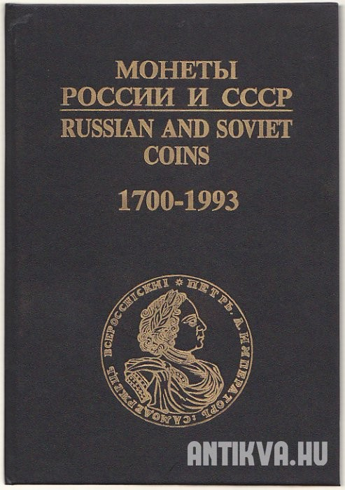 Russian and Soviet Coins Catalogue 1700-1993