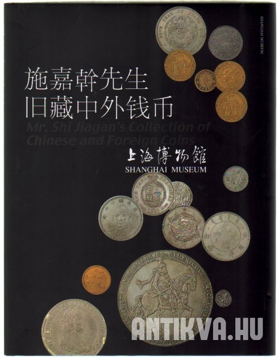 Mr. Shi Jiagan's Collection of Chinese and Foreign Coins. Shanghai Museum