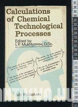 Calculations of Chemical Technological Processes