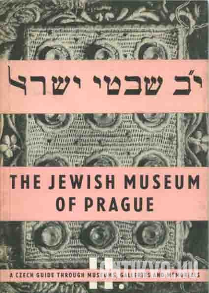 The Jewish Museum of Prague. A Guide Through the Collections
