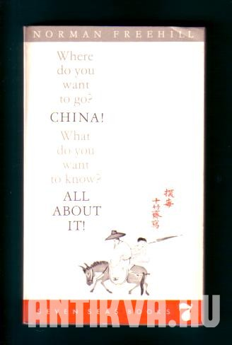 China - All About It