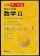 Mathematics III. Solution and Exercises